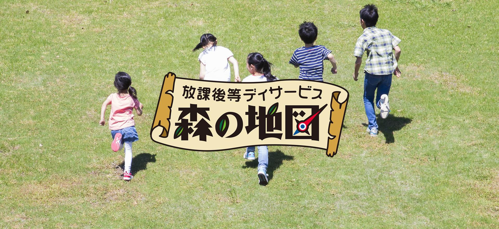 放課後等デイサービス 森の地図/東大阪市中新開/児童発達支援、放課後等デイサービス、療育プログラム/合同会社 ラーフベース